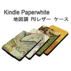 Kindle paper white Kindle paper white3G 2013年発売モデル ケース カバー 地図調 PU レザー ケース カバー