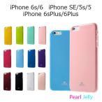 iPhone6s ケース iPhone 6s Plus カバー iPhone SE ケース mercury GOOSPERY COLOR PEARL JELLY ソフトケース アイフォン6 ケース アイフォーン6 ケース