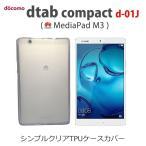 dtab カバー d01j タブレットケース dtab compact シリコン TPU クリア 耐衝撃 指紋防止 d-01J MediaPad M3 Huawei