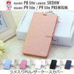ショッピングLite HUAWEI P9 lite HUAWEI P9 lite Premium LUMIERE 503HW HUAWEI P8 lite 専用 ケース カバー ラメ入りダイアリー手帳型 ケース カバー