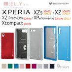 Xperia XZs ケース Xperia XZ Premium カバー Xperia X Compact X Performance Metal Jelly TPU SO-03J SOV35 SO-04J SO-01J SOV34 SO-02J SO-04H SOV33 耐衝撃