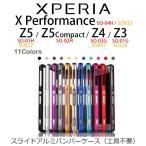 Xperia X Performance ケース バンパー アルミ Xperia Z5 Compact カバー Xperia Z4 Z3 耐衝撃 スライド 工具不要 スマホケース