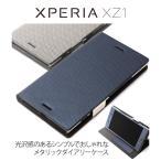ショッピングエクスペリア Xperia XZ1 ケース 手帳型 ZENUS Metallic Diary ゼヌス メタリックダイアリー エクスペリア xz1 カバー SO-01K SOV36 701SO お取り寄せ