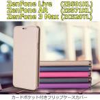ZenFone 3 Max ケース ZenFone Liveカバー ZenFone AR手帳型 PU レザー スタンド カードポケット 耐衝撃 ASUS