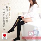 着圧ソックス スリムソックス むくみ 加圧 引き締め おやすみソックス 日本製 マジカルレギー