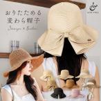 麦わら帽子 帽子 レディース 折り畳み 夏 可愛い リボン サイズ調整制可能 つば広 紫外線対策 UVカット おしゃれ 天然素材 通気性 涼しい 女性 ストローハット
