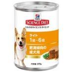 日本ヒルズ サイエンスダイエット ライト 缶詰 肥満傾向の成犬用 370g
