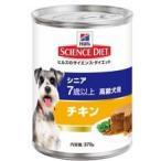 日本ヒルズ サイエンスダイエット シニア 缶詰 高齢犬用 チキン 370g×★12個★