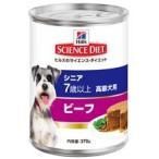 日本ヒルズ サイエンスダイエット シニア 缶詰 高齢犬用 ビーフ 370g