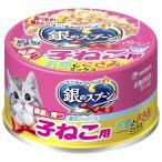 ユニチャーム 銀のスプーン缶 健康に育つ子ねこ用(離乳から12ヶ月) お魚とささみミックス 70g