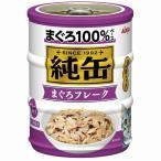 アイシア 純缶ミニ3P フレーク 65g×3缶 JMY3-11