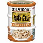 アイシア 純缶ミニ3P ささみ入り 65g×3缶 JMY3-13