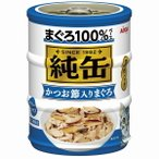 アイシア 純缶ミニ3P かつお節入り 65g×3缶 JMY3-15