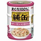 アイシア 純缶ミニ3P サーモン入り 65g×3缶 JMY3-16