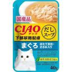 いなば CIAOパウチ だしスープ 下部尿路配慮 まぐろ ほたて貝柱・ささみ入り 40g IC-219