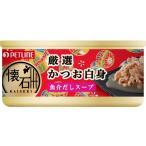 日清ペット 懐石缶 厳選かつお白身  魚介だしスープ 60g KC8