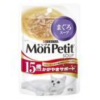 ネスレ モンプチスープパウチ 15歳以上用 かがやきサポート まぐろスープ 40g SPS3
