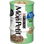 ネスレ モンプチセレクション缶 ジューシーチキンの粗挽き仕立て 3缶パック 85g×3P