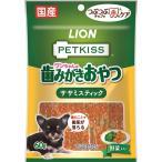 ライオン PETKISS つぶつぶチップで歯のケア ちぎれるササミスティック 野菜入り 60g
