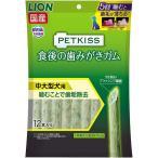 ライオン PETKISS 食後の歯みがきガム 中大型犬用 12本入り