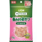 ライオン PETKISS オーラルケア カニ風味かま 猫用 15g