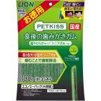 ライオン PETKISS 食後の歯みがきガム 超やわらかタイプシニア犬用 超小型〜小型犬用 エコノミーパック(大容量) 100g(約35本)