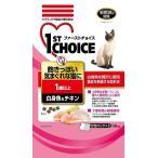 ファーストチョイス 成猫1歳以上 白身魚 チキン 1.6kg