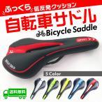 サドル 自転車 交換 クッション マウンテンバイク ロードバイク クロスバイク