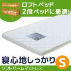 ソフトパームマットレス シングルサイズ 薄型マットレス 2段ベッド用 子供用 パームマット