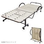 折りたたみベッド すのこ ベッド スノコ 簡易収納 簡易ベッド シングルサイズ 幅99センチ 来客用 キャスター付 福祉 介護用