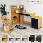 学習机 3点セット シンプル コンパクト 白 ホワイト 選べる7色 机 ワゴン 書棚 鍵 スライドブックエンド フルオープンレール 子供部屋家具