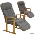 リクライニングチェア 一人用 おしゃれ 座椅子 高座椅子 高齢者 オットマン一体型 リクライニング ハイバック 一人掛け