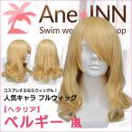 【送料無料】【ヘタリア】ベルギー 風 ウィッグ フルウィッグ wig 付け毛 カツラ コスプレ