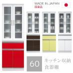 食器棚 キッチン収納 完成品 幅60cm 日本製 ダイニングボード リビング収納 開き戸 引き出し収納 ブラウン イエロー レッド ホワイト 白 国産 開梱設置