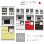食器棚 キッチン収納 完成品 幅70cm 日本製 ダイニングボード リビング収納 開き戸 引き出し収納 ブラウン イエロー レッド ホワイト 白 国産 開梱設置
