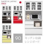 食器棚 キッチン収納 完成品 幅90cm 日本製 ダイニングボード リビング収納 開き戸 引き出し収納 ブラウン イエロー レッド ホワイト 白 国産 開梱設置