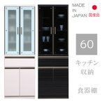 食器棚 キッチン収納 完成品 幅60cm 日本製 ダイニングボード リビング収納 収納 木製収納 開き戸 引き出し収納 ブラック ホワイト 白 国産 開梱設置