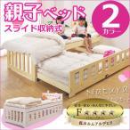 スライド親子ベッド 収納式 収納スペース 省スペース スライドベッド ベッド 2段ベッド すのこ スノコ 親子ベッド ペアベッド大人用