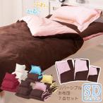 ショッピングセミダブル 布団セット セミダブルサイズ 7点セット リバーシブル ピーチスキン 寝具 セミダブルセット