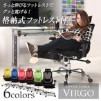 送料無料 オフィスチェア Virgo ヴィルゴ チェアー パソコンチェア フットレスト付き イス いす 椅子 メッシュ ハイバック アームレスト付き 肘掛け付き