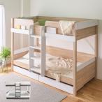 二段ベッド 2段ベッド ロータイプ ベッド はしご ベット シングル 木製 子供 はしご付き パイプ 大人 木製 ホワイト グレー ナチュラル
