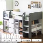 システムベッド ベッド ミドルベッド ロフトベッド アイアン はしご ベット ミドルタイプ シングル 木製 机付き 収納付き コンセント付き 子供