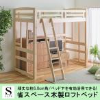 ロフトベッド ハイタイプ 安い 頑丈 シングル 子供 おしゃれ 木製 コンパクト 大人 システムベッド はしご 落下防止 すのこ ベッド下 140cm