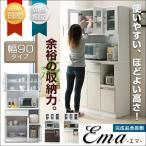 ショッピング食器 食器棚 ダイニングボード 90オープンボード Ema エマ キッチン収納 送料無料 開梱設置無料