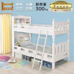 2段ベッド 送料無料 二段ベッド 2段ベット 宮付き 照明付き 子供 大人用 コンパクト