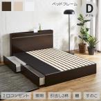 ベッド ダブルベッド ベッドフレーム シオン ベット すのこ 木製