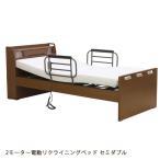 電動リクライニングベッド 介護ベッド セミダブルベッド ミドルブラウン 2モーター 宮付 コンセント LEDライト セミダブル 電動ベッド 木製ベッド