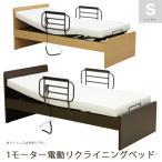電動リクライニングベッド 介護ベッド シングルベッド ライトブラウン ダークブラウン 1モーター 手すり 電動ベッド リクライニングベッド コンパクト