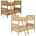 二段ベッド 2段ベッド 宮付き コンセント付き ライト付 木製 子供用ベッド 子供ベッド すのこベッド 天然木 耐震 シングル 大人用 二段ベット