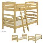 二段ベッド 2段ベッド 耐震 ジョイント ちょい棚付 木製 子供用ベッド 子供ベッド ラバーウッド LVL すのこ ポプラ突板 天然木 シングル